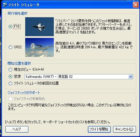 GoogleFlightSim0709.JPG