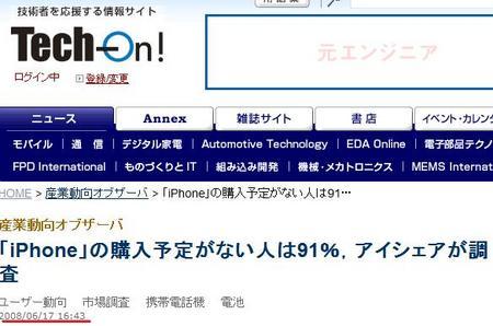 TechOnJap080617.jpg