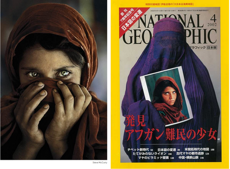 AfghanGirl19842002.png