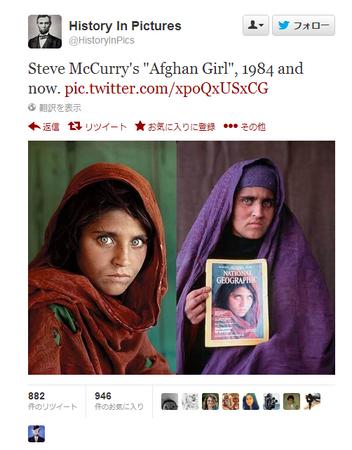 AfghanGirl19842013.png