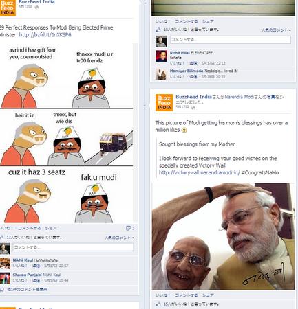 IndiaBuzzfeedFacebook.png