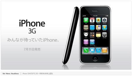 AppleiPhone3GApplePage.jpg