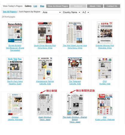 AsiaNewspaperFrontPage.jpg