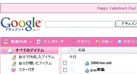 GoogleDocV.JPG