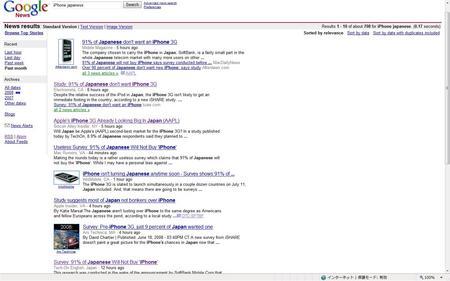 GoogleNewsiPhponeJapanese0806.jpg