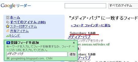 GoogleReaderMediapub.JPG
