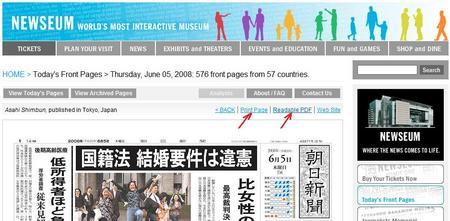 NewseumAsahi080605.jpg