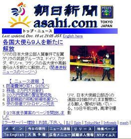 asahicom20061220.JPG
