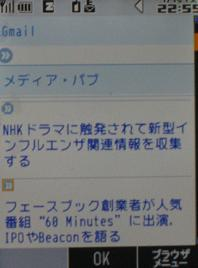 iGoogleiPhone0801.JPG