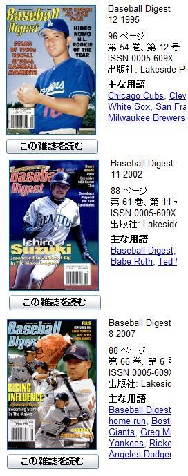 BaseballMagazine.jpg