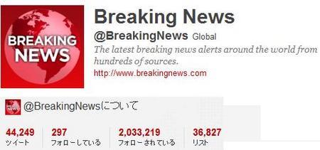 BreakingNewsTwitter.jpg