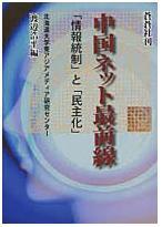 ChinaBook.jpg