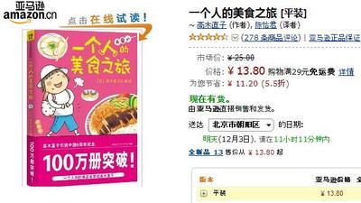 ChinaBookTakagi.jpg