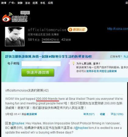 ChinaWeiboTomCruise.jpg