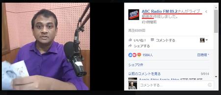 FBLiveVideoABCRadio.png