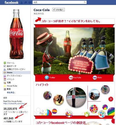 FacebookCokaCola201110.jpg