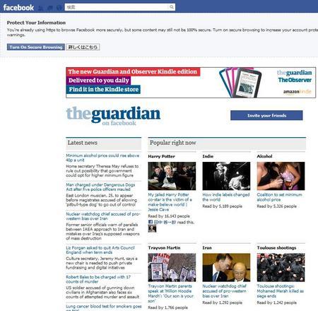 FacebookGuardian20120323.jpg