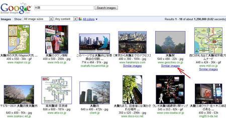 GoogleSimilarImagesOsaka.jpg