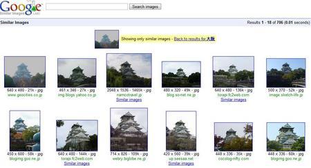 GoogleSimilarImagesOsakaCastle.jpg