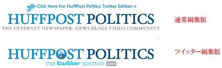 HuffpostPoliticsTwitter.jpg