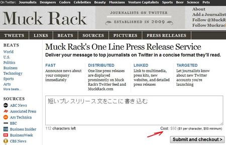 MuckRackPressReleaseSubmit.jpg