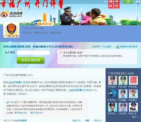 Policeweibocom.jpg