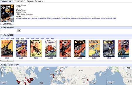 PopularScienceGoogleMagazine.jpg