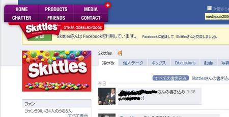 SkittlesFacebook.jpg