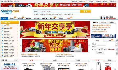 SuningChina.jpg