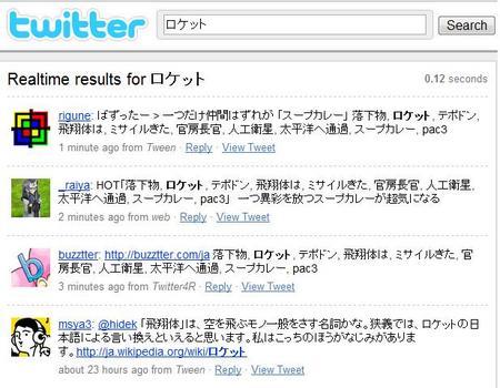 TwitterJapan0904050005pm.jpg