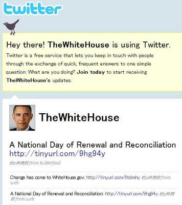 WhiteHoseTwitter.jpg
