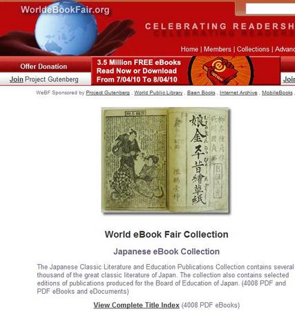 WorldeBookFair201007.jpg