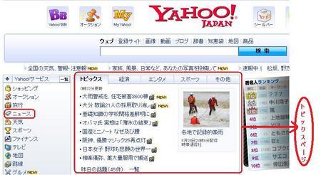 YahooJAPANToppage.jpg