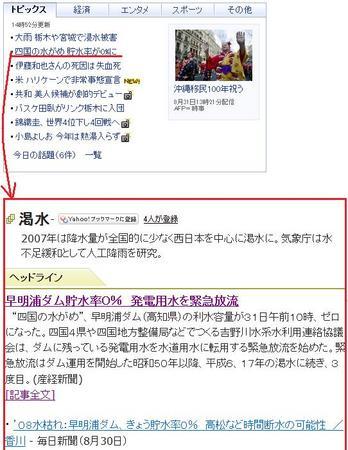 YahooNewstopix080831a.jpg