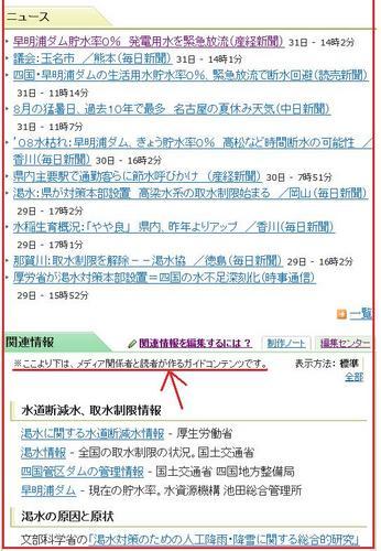 YahooNewstopix080831b.jpg
