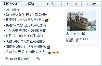 YahooTopPage0808312033.jpg