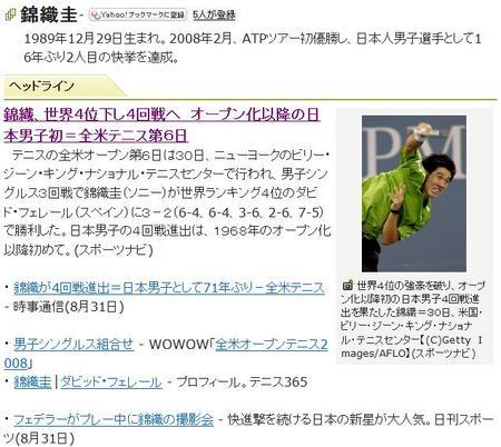 YahooTopic080831nishikori.jpg