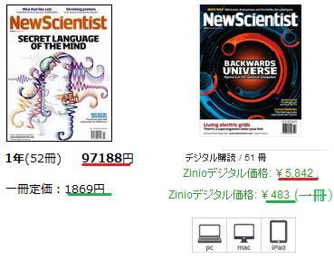 ZinioNewScientist.jpg