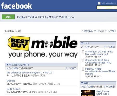 facebookBESTBUY.jpg