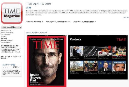 iPadTimeMagazine.jpg