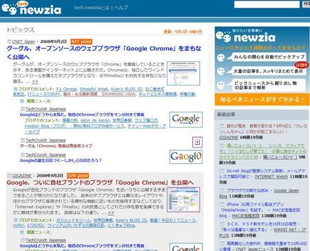 newsiaTopPage080903.jpg