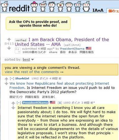 redditObama20120830internetFreedom.jpg