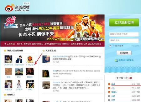 weibocom.jpg