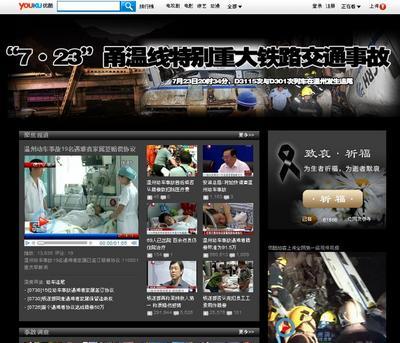 youkuRailway20110723.jpg