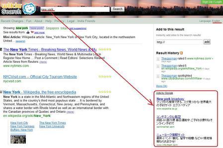 wikiaSearchGoogleAds.jpg